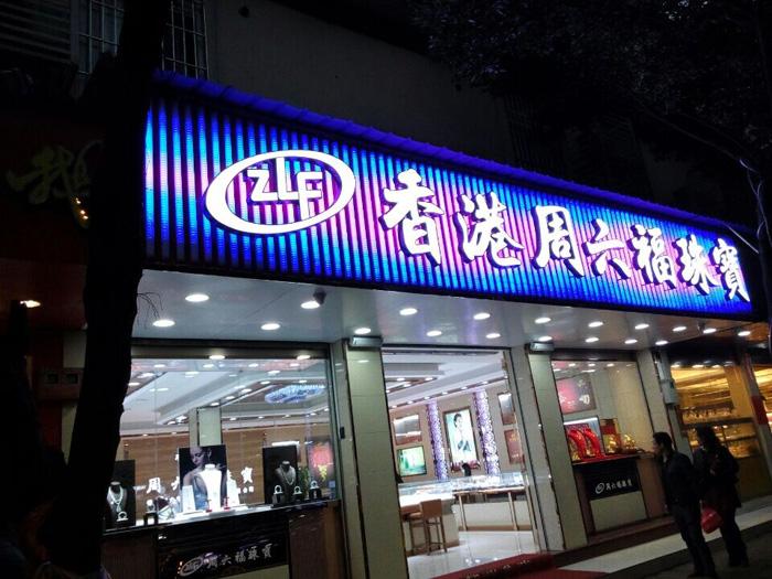 六福珠宝数码管招牌
